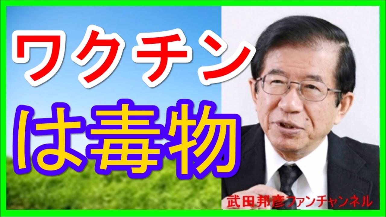 武田 邦彦 ユーチューブ - YouTube