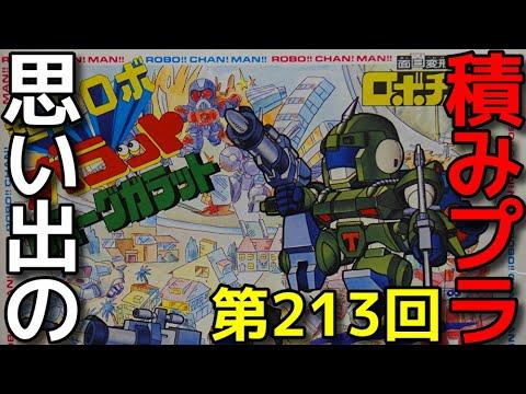 213 ロボチェンマン No.10 超力ロボ ガラット カミーグガラット  『BANDAI ロボチェンマン』