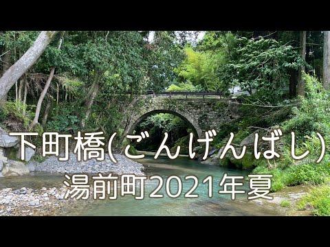 下町橋(ごんげんばし) 2021年夏