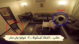 مقلب 😂 : الشقة المسكونة .. !! ( شوفوا وش صار 👊)