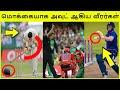 துரதிர்ஷ்டவசமான 10 விக்கெட் | Top 10 Unlucky Dismissals In Cricket History | Tamil Cricket Channel