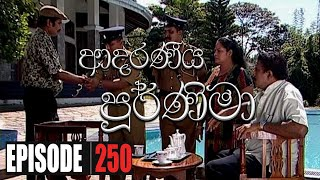 Adaraniya Purnima | Episode 250 19th July 2020 Thumbnail