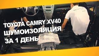 Шумоизоляция Toyota Camry XV40 за один день. АвтоШум.