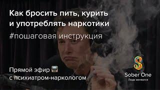 Как бросить пить курить и употреблять наркотики