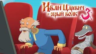 Иван Царевич и Серый волк – 3. Речное образование. Лучшие мульфильмы 2016