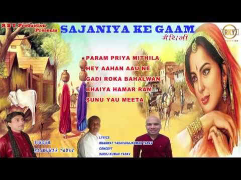 सजनिया के गाम LOKGEET || OLD MAITHILI LOKGEET AUDIO SONGS JUKEBOX || RAJKUMAR YADAV