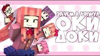 """Зачем я ляпнул оки доки?"" Minecraft DDLC Animated Music Video (Песня - The Stupendium)"