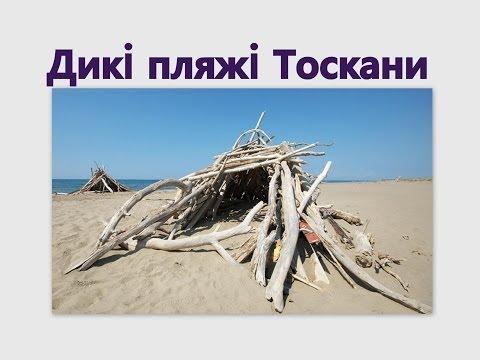 ИТАЛИЯ-Дикі пляжі Маремми(Тоскана)/Дикие пляжи в Маремме/Le spiagge della Maremma