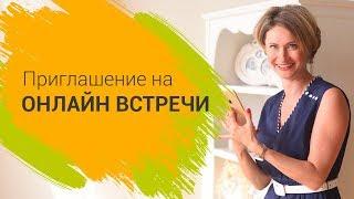 Приглашение на бесплатные онлайн встречи с Таней Давыдовой