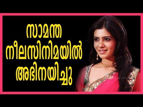 Malayalam movie Gossips | സാമന്ത നീല സിനിമയിൽ അഭിനയിച്ചു  |  Samantha Gossip