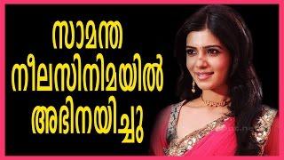 New malayalam movie Gossips   2016   സാമന്ത നീല സിനിമയിൽ അഭിനയിച്ചു     Samantha