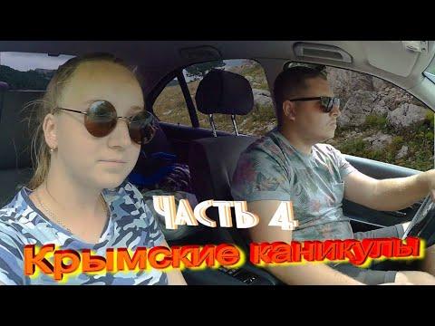 Крымские каникулы Андрея и Леры 4 часть  Ай Петри