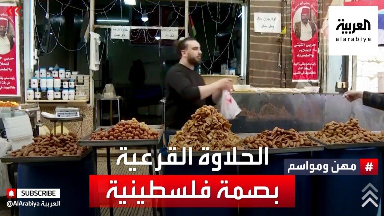 الحلاوة القرعية بصمة فلسطينية تزيد موائد رمضان جمالاً وتنوعاً  - نشر قبل 8 ساعة