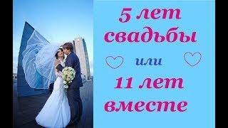 5 лет СВАДЬБЫ//НАШ ВЕЧЕР И СУШИ