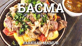 БАСМА. Простой и вкусный рецепт. Узбекская кухня.