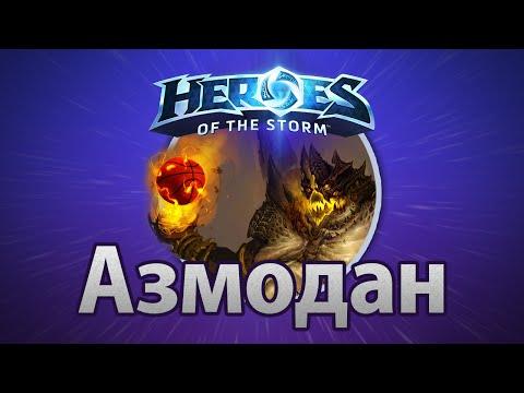 видео: heroes of the storm — Баскетбол с Азмоданом