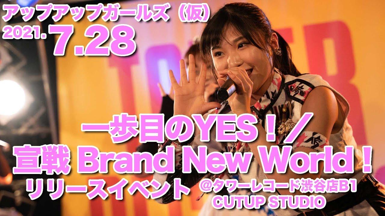 アップアップガールズ(仮)『一歩目のYES!/宣戦 Brand New World!』リリイベ生配信 18:30~ タワーレコード渋谷店B1 CUTUP STUDIO