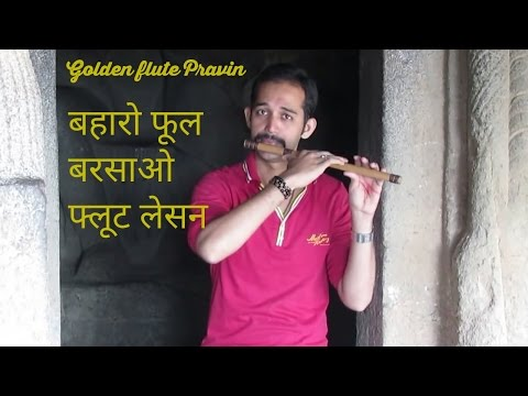 Baharo ful barsao mera mehbub aaya he flute lesson basri tutorial for new learner by pravin gulve