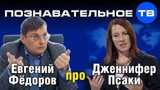 Евгений Фёдоров про Дженнифер Псаки (Познавательное ТВ, Евгений Фёдоров)