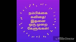 தன்னம்பிக்கை கவிதை! Motivation kavithai Tamil kaatru