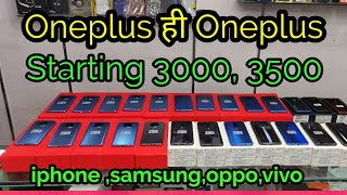 ONEPLUS का इतना सारा स्टॉक brand new | I PHONE 11 ,SAMSUNG , OPPO VIVO IM USED MOBILE IN CHEAP PRICE