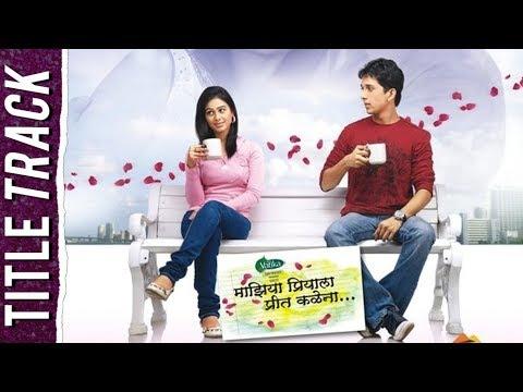 Mazhiya Priyala Preet Kalena Title Song | माझीया प्रियेला प्रीत कळेना | Mrunal Dusanis
