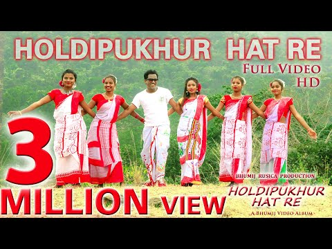 NEW BHUMIJ HD VIDEO FULL SONG OFFICIAL 2019 | HOLDIPUKHUR HAT RE | ALBUM - HOLDIPUKHUR HAT RE