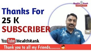 Thanks for 25K+ SUBSCRIBER and Trust Me    Health Rank