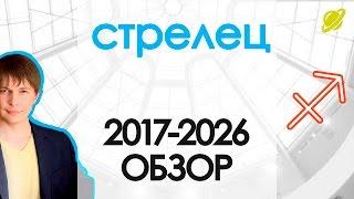 гороскоп   стрелец   2017 - 2026   .  прогноз  стрелец    гороскоп на  2017 - 2026  таро