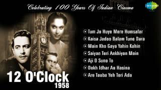 12 O'Clock [1958] - Guru Dutt - Waheeda Rehman | HD Songs Jukebox