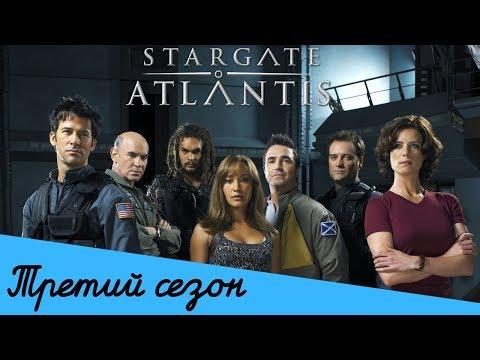 Сериал Звёздные врата: Атлантида - коротко о третьем сезоне