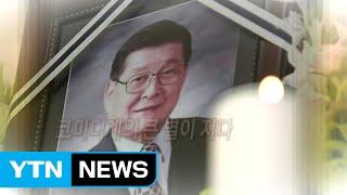 구봉서, 송해 추도사 속 발인 예식 / YTN (Yes! Top News)
