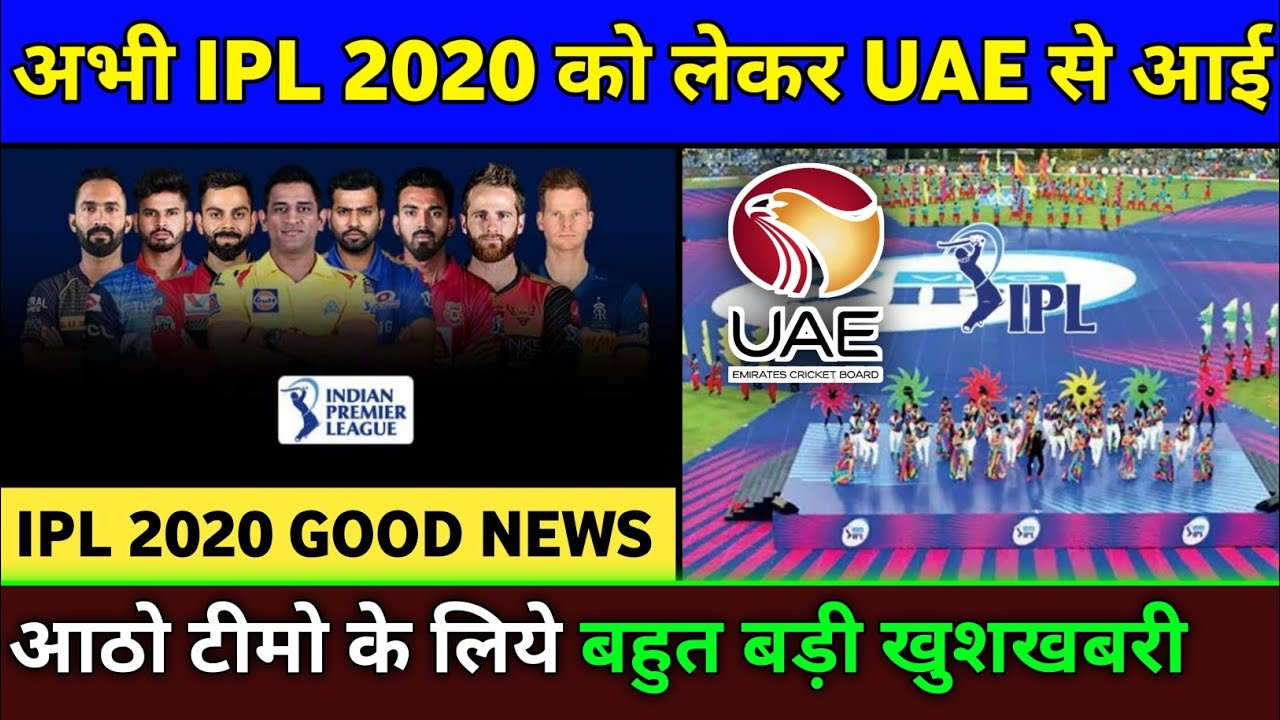 IPL 2020 - Biggest Good News For All Teams From UAE Board   IPL 2020 All Teams Training Camp