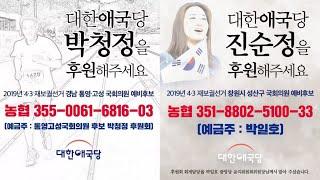   4.3보궐선거   첫유세날 퇴근인사   진순정 후보   창원시 성산구 국회의원(2019.03.21)