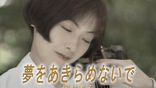 夢をあきらめないで (カラオケ) 岡村孝子