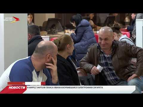 В МФЦ Северной Осетии работают окна для предпринимателей