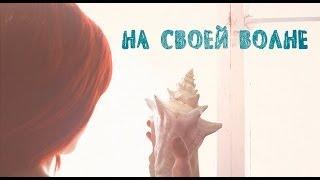 """Короткометражный фильм """"На своей волне"""" \ Short film """"Under the sea"""" (2014)"""