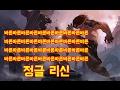 바론 중독 정글 리신(Lee Sin) -해물파전 LOL 게임영상(2017.2.11)