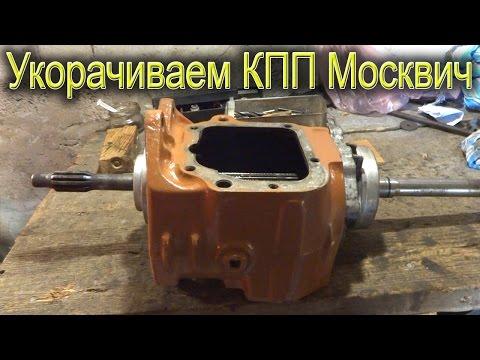 видео: Укорачиваем КПП Москвич для минитрактора