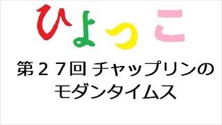 ひよっこ 第27回 「連続テレビ小説 ひよっこ Part1 (NHKドラマ・ガイド)...