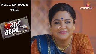 Gathbandhan - 16th July 2019 - गठ बंधन - Full Episode