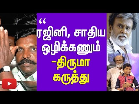 Thirumavalan Reply about Rajinikanth entry in Politics and Caste - Rajini Should do this | Funnett