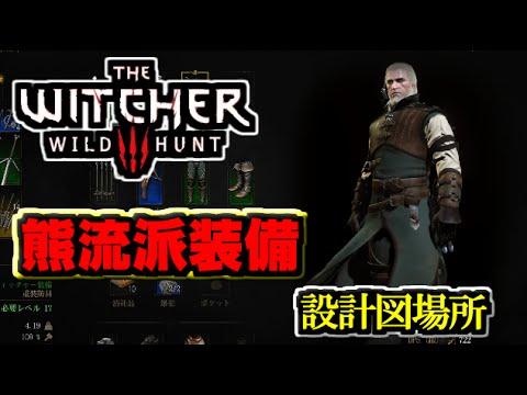 【The Witcher 3】熊流派 ウィッチャー装備 設計図の場所 /トレジャーハント , Ursine Gear Set