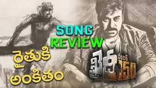 Khaidi No 150 Neeru Neeru Full Song Review || Chiranjeevi , Kajal Aggarwa