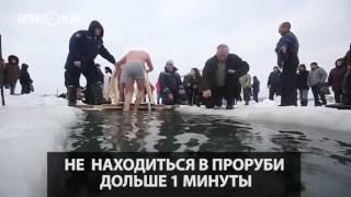 Правила купания в проруби в Крещение(Православные готовятся к празднику Крещения. Считается, что крещенская вода исцеляет. чтобы так и было,..., 2017-01-18T10:24:36.000Z)