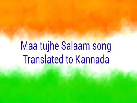 Maa Tujeh Salaam Song | Kannada Version With Lyric | Ft.Dikshith. |