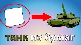 как сделать танк из бумаги a4