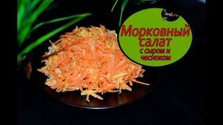Вкусный морковный салат. Быстрый и полезный рецепт. Легко и просто!