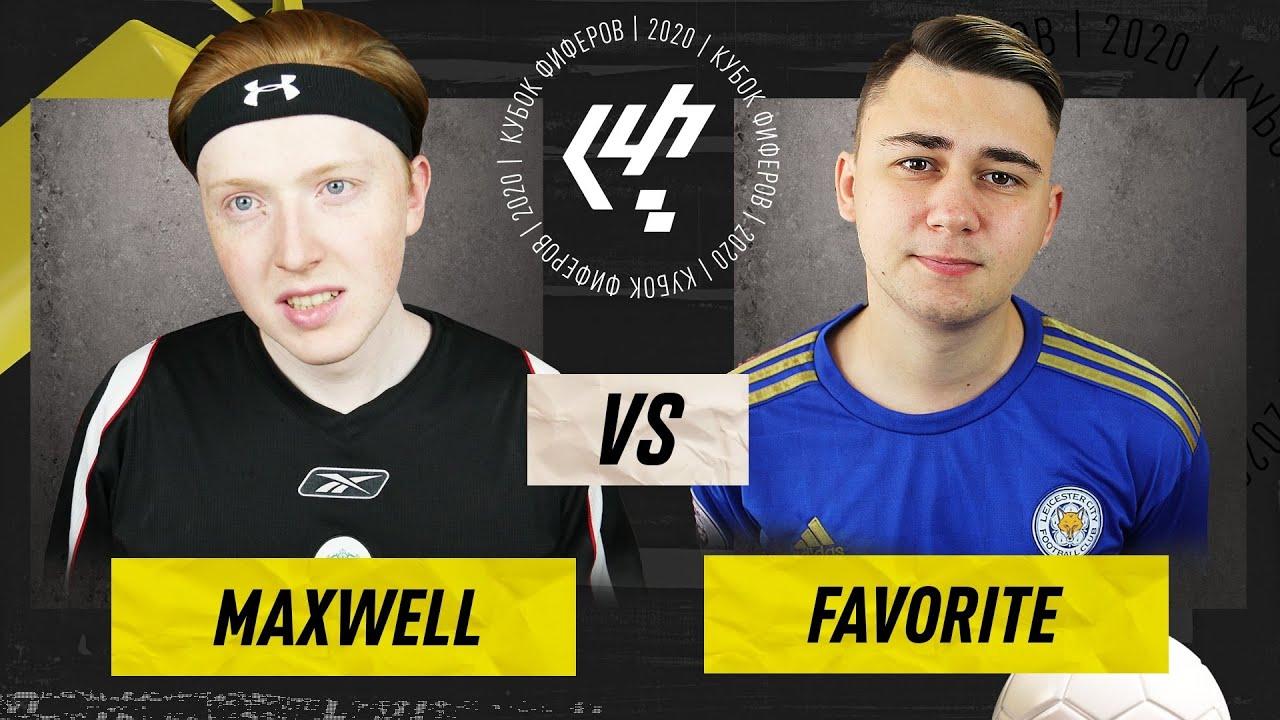 КУБОК ФИФЕРОВ 2020 | MAXWELL vs FAVOR1TE | 6 ТУР