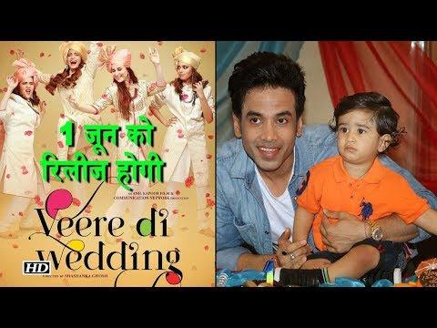 1 जून को रिलीज होगी ' Veere Di wedding '